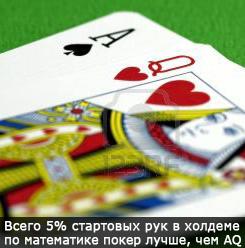 покер 94 процентов