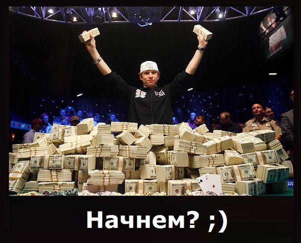 Pokerz.su >> Статьи: Золотые правила покера. Правило третье